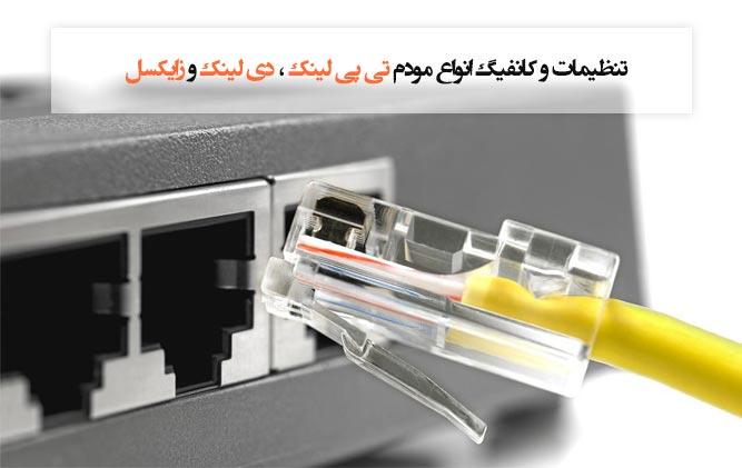 تنظیمات مودم اینترنت ADSL را بیاموزیم