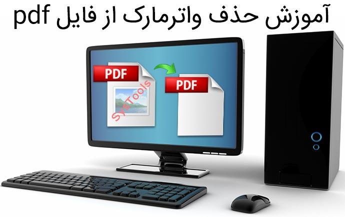 نحوه حذف واترمارک از فایل pdf