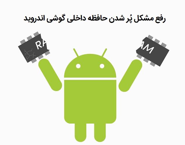رفع مشکل پر شدن حافظه گوشی اندروید