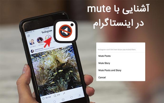 آشنایی با mute در اینستاگرام