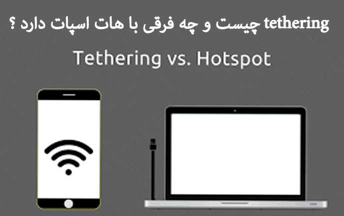 tethering چیست و چه فرقی با هات اسپات دارد ؟