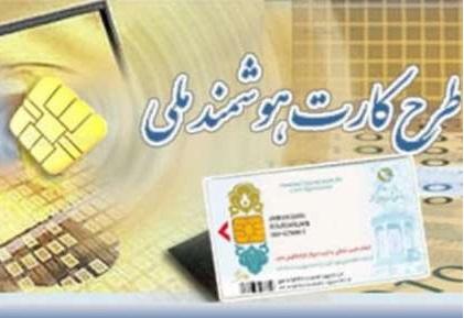 راهنمای تعویض کارت ملی و ثبت نام کارت ملی هوشمند