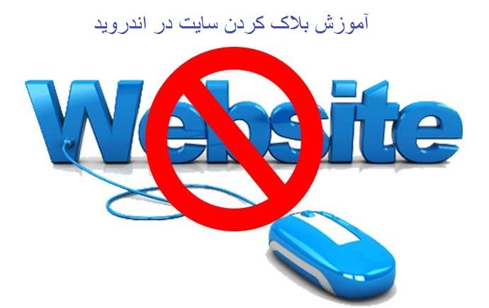 آموزش فیلتر یا بلاک کردن یک سایت در اندروید