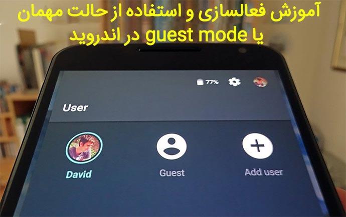آموزش فعالسازی و استفاده از حالت مهمان یا guest mode در اندروید