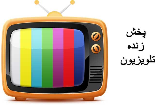 پخش زنده شبکه های سیما