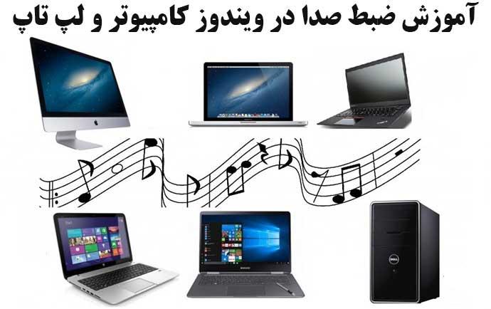 آموزش ضبط صدا در ویندوز کامپیوتر و لپ تاپ