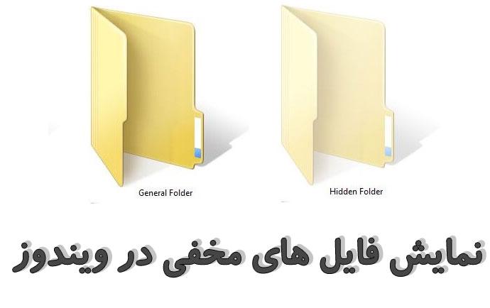 آموزش نمایش فایل های مخفی در ویندوز 7 و 8 و 10