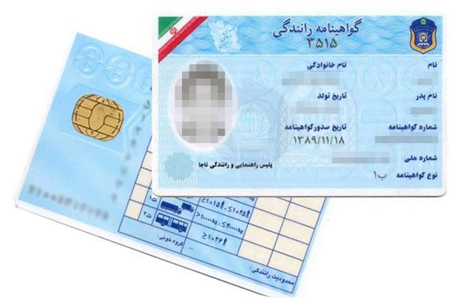 تعرفه دریافت گواهینامه در سال 98 چقدر است؟
