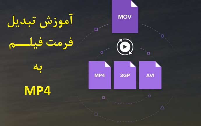 آموزش تبدیل فرمت ویدیو به Mp4