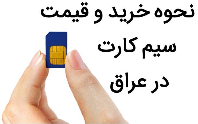 نحوه خرید و قیمت سیم کارت در عراق