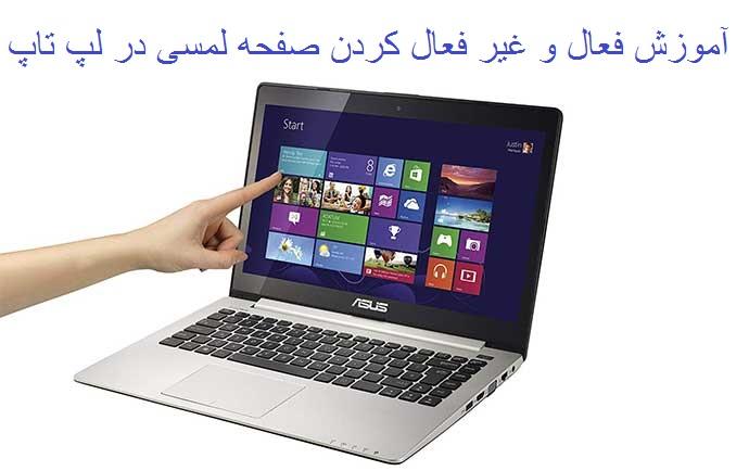 آموزش فعال و غیرفعال کردن صفحه لمسی لپ تاپ ها