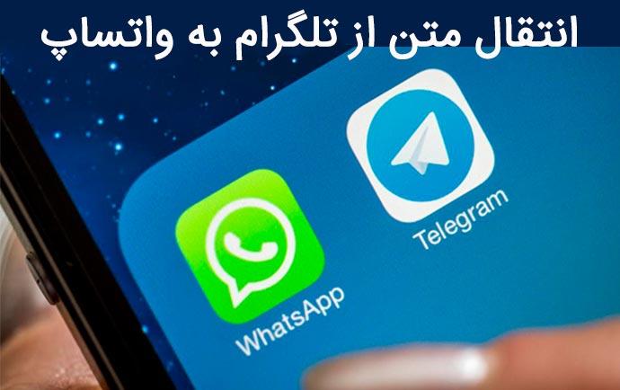 چگونه از تلگرام پیام به واتساپ بفرستیم ؟