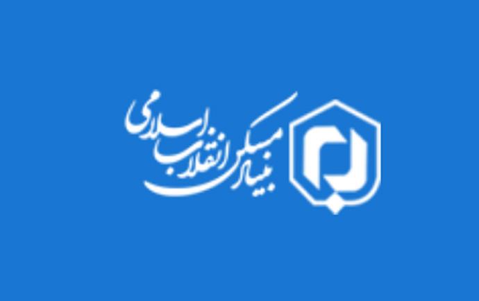 ثبت نام در طرح ملی مسکن استان خراسان رضوی