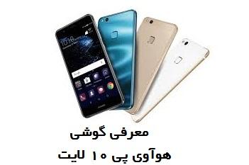 معرفی مشخصات گوشی مدل هوآوی P10 Lite