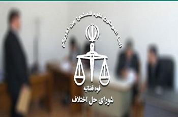 آدرس شورای حل اختلاف تهران