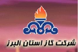راهنمای مشاهده قبض گاز البرز و پرداخت قبوض گاز البرز