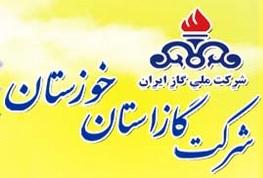راهنمای مشاهده قبض گاز خوزستان و پرداخت قبوض گاز خوزستان