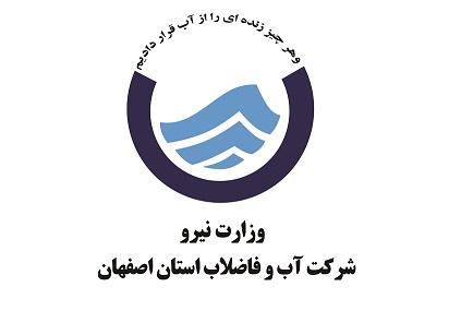 راهنمای مشاهده قبض آب اصفهان و پرداخت قبوض آب اصفهان