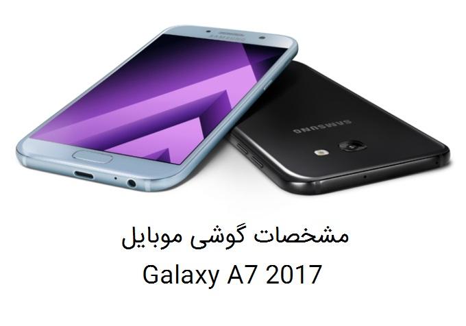 معرفی مشخصات گوشی گلکسی ای 7 سامسونگ مدل 2017