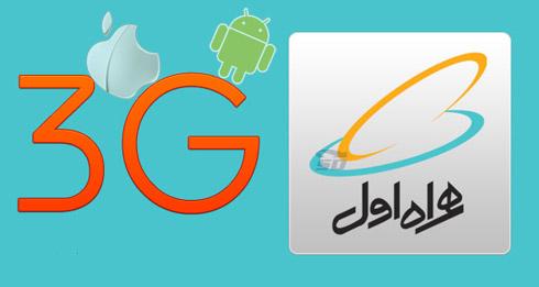 تنظیمات اینترنت همراه اول برای گوشی آیفون