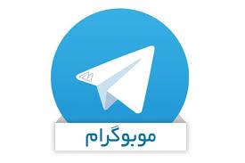 موبوگرام فارسی چیست ؟
