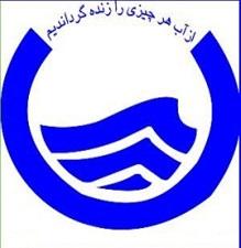 راهنمای مشاهده قبض آب البرز و پرداخت قبوض آب البرز